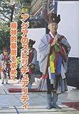アジア遊学 (No.84)