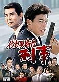 代表取締役刑事 セレクション BOX[DVD]