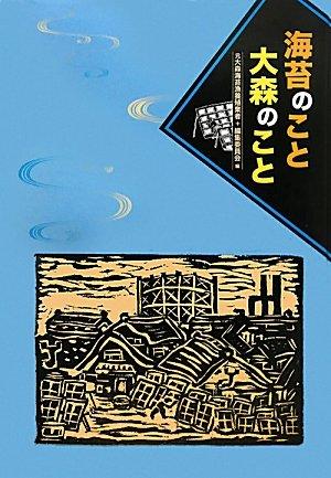 海苔のこと大森のこと (海光文庫)