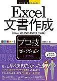 今すぐ使えるかんたんEx Excel 文書作成 [決定版] プロ技セレクション [Excel 2016/2013/2010 対応版] (今すぐ使えるかんたん Ex)