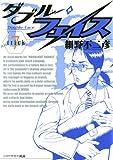 ダブル・フェイス(7) (ビッグコミックス)