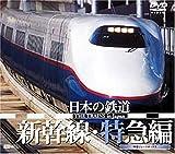 日本の鉄道/新幹線・特急編 [DVD]