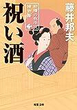 祝い酒-柳橋の弥平次捕物噺(2) (双葉文庫)