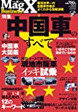 Magazine X Business vol.2 中国車のすべて(SAN-EI MOOK)