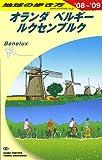 A19 地球の歩き方 オランダ/ベルギー/ルクセンブルク 2008~2009 (地球の歩き方)