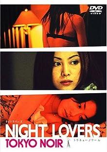 NIGHT LOVERS TOKYO NOIR [DVD]