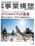 月刊事業構想 (2017年1月号『専門外で成功するペット産業』)