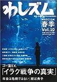 わしズム<Vol.10>