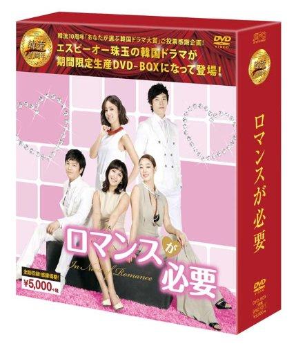 ロマンスが必要 <韓流10周年特別企画DVD-BOX>(6枚組+特典ディスク)【期間限定生産】