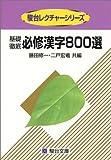 基礎徹底必修漢字800選 (駿台レクチャー叢書)