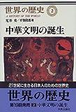 中華文明の誕生 (世界の歴史)