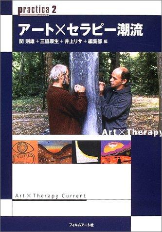 practica〈2〉アート×セラピー潮流 (プラクティカ (2))