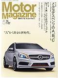 Motor Magazine (モーター マガジン) 2013年 05月号 [雑誌]