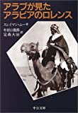 アラブが見たアラビアのロレンス (中公文庫)