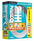 ソースネクスト 筆王ZERO (2009年青パッケージ Uメモ)