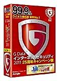 G Data インターネットセキュリティ 2011 25周年キャンペーン版 1年+13ヵ月版/3台用