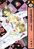 love holic~恋愛中毒~ (ビーボーイコミックス)