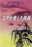 ユタが愛した探偵 (徳間文庫)