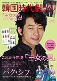 韓国時代劇ファン 「王女の男」ふたたび総力特集号