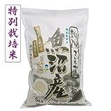 皇室献上米のふるさと育ち『魚沼産コシヒカリ(特別栽培米)5kg』(新潟県十日町市産)