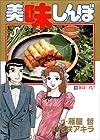 美味しんぼ 第19巻 1989-03発売