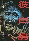 彼岸島(30) (ヤングマガジンコミックス)