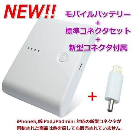 GSK モバイルバッテリー 大容量 12000mAh iPhone5 iPhone5S iPhone5C 新iPad iPadmini 対応 [iOS7対応 新型コネクター同封モデル] [180日保証] [国内品質管理]