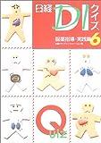 日経DIクイズ―服薬指導・実践篇 (6)
