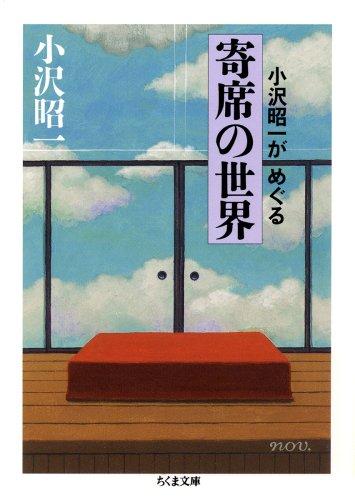 Shoichi Ozawa over vaudeville world (bring your. paperback)