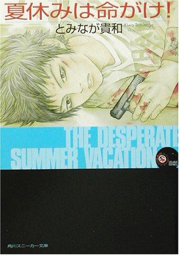 夏休みは命がけ! (角川スニーカー文庫)