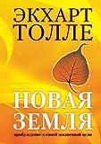 Novaya zemlya. Probuzhdenie k svoej zhiznennoj tseli (Russian Edition)