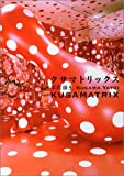 草間彌生 Kusama's Body Festuval in '60s 展