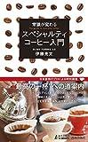 常識が変わる スペシャルティコーヒー入門 (青春新書プレイブックス)