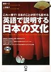 英語で説明する日本の文化