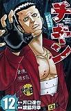 チキン「ドロップ」前夜の物語 12 (少年チャンピオン・コミックス)