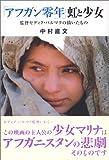 「アフガン零年」 虹と少女  ~監督セディク・バルマクの描いたもの