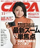 CAPA(キャパ) 2015年 11 月号 [雑誌]
