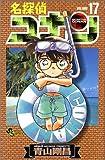 名探偵コナン (Volume17) (少年サンデーコミックス)
