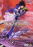 超時空要塞マクロス 〜愛・おぼえていますか〜 [DVD]