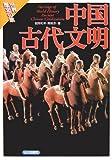 中国古代文明 (世界歴史の旅)(鶴間 和幸/黄 暁芬)