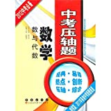 2012 en test test final titre essentiel - Mathématiques (Numération et algèbre) (Edition Chinois) [2011] ISBN:...