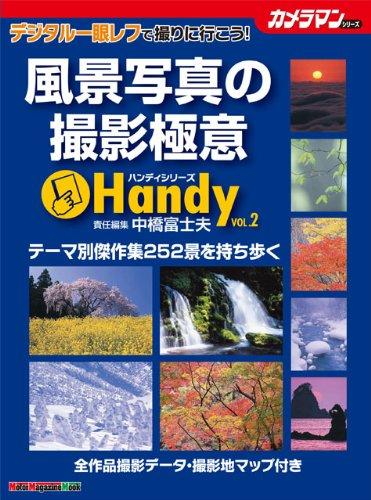 風景写真の撮影極意 Handy (Motor Magazine Mook カメラマンハンディシリーズ V)