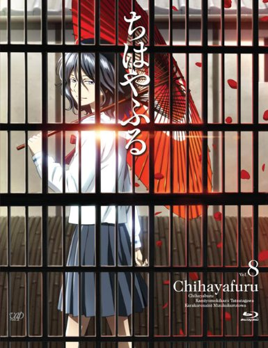 ちはやふる Vol.8(Biu-ray) [Blu-ray]