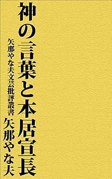 神の言葉と本居宣長 (矢那やな夫文芸批評叢書)