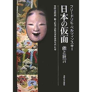 日本の仮面—能と狂言