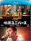 味園ユニバース 通常版 [Blu-ray]