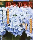 NHK 趣味の園芸 2011年 06月号 [雑誌]