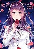 微笑女Mitsu(1) (アクションコミックス)