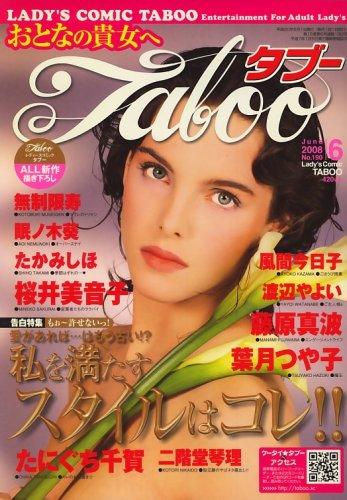 レディスコミック Taboo (タブー) 2008年 06月号 [雑誌]