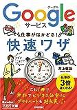 今すぐ使えるかんたん文庫 Googleサービス 仕事がはかどる!  快速ワザ